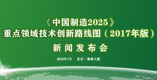 《中国制造2025》重点领域技术创新路线图(2017年版)发布会在北京召开