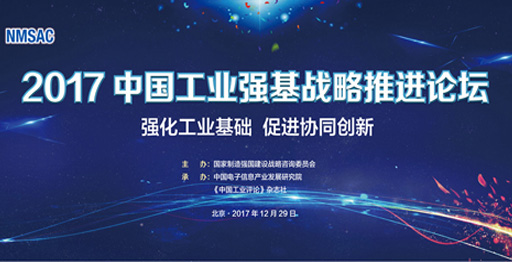 2017中国工业强基战略推进论坛