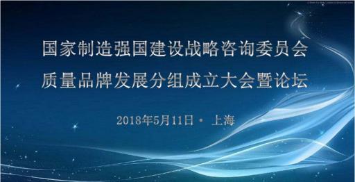 质量品牌发展分组成立大会在上海召开