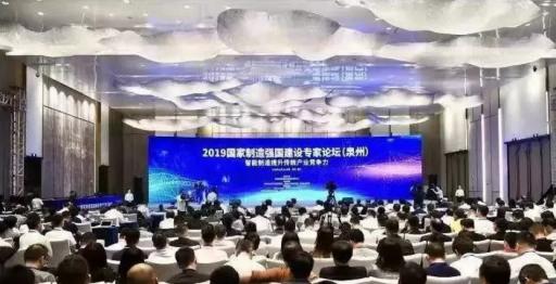 """""""2019国家制造强国建设专家论坛""""在福建泉州举办"""