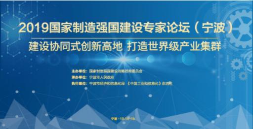2019国家制造强国建设专家论坛(宁波)