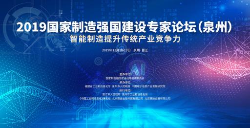 2019国家制造强国建设专家论坛(泉州)